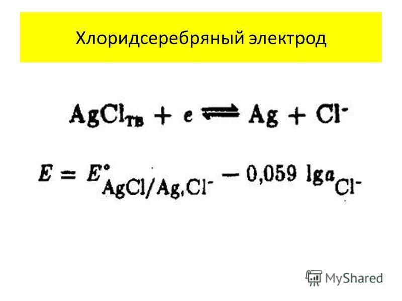 Хлоридсеребряный электрод