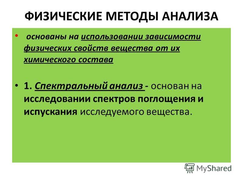 Презентацию на тему физико химические методы
