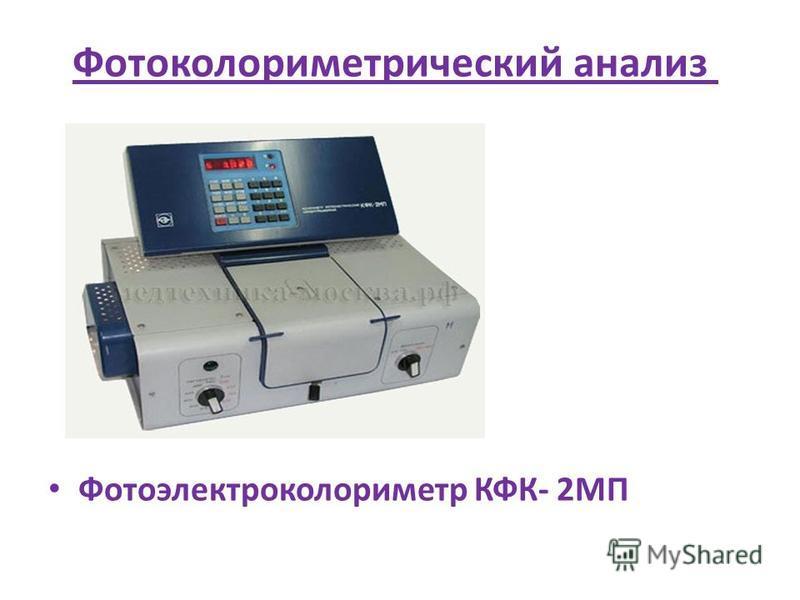 Фотоколориметрический анализ Фотоэлектроколориметр КФК- 2МП
