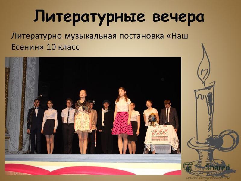 Литературно музыкальная постановка «Наш Есенин» 10 класс Литературные вечера