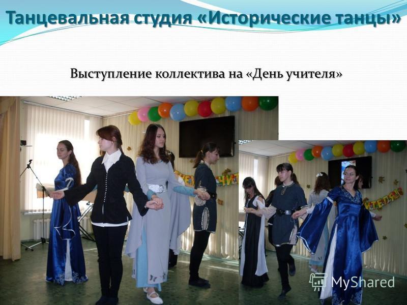 Танцевальная студия «Исторические танцы» Выступление коллектива на «День учителя»