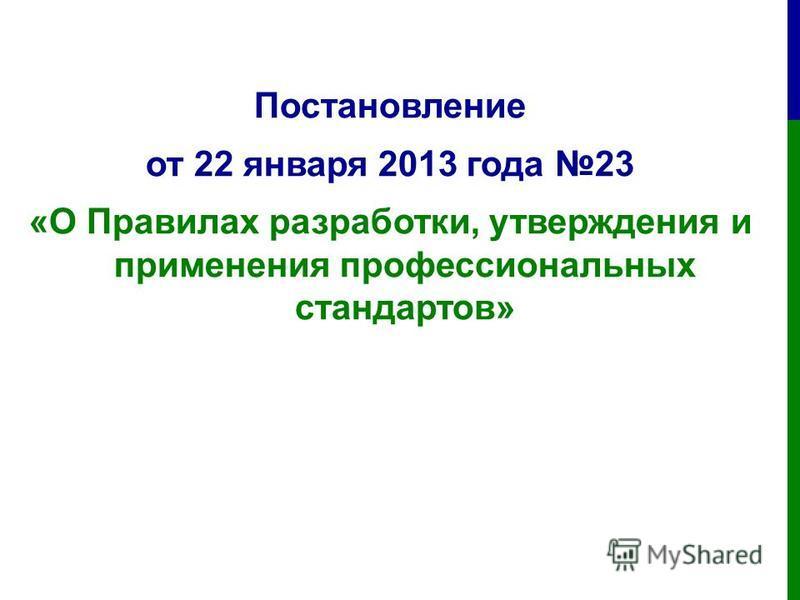 Постановление от 22 января 2013 года 23 «О Правилах разработки, утверждения и применения профессиональных стандартов»