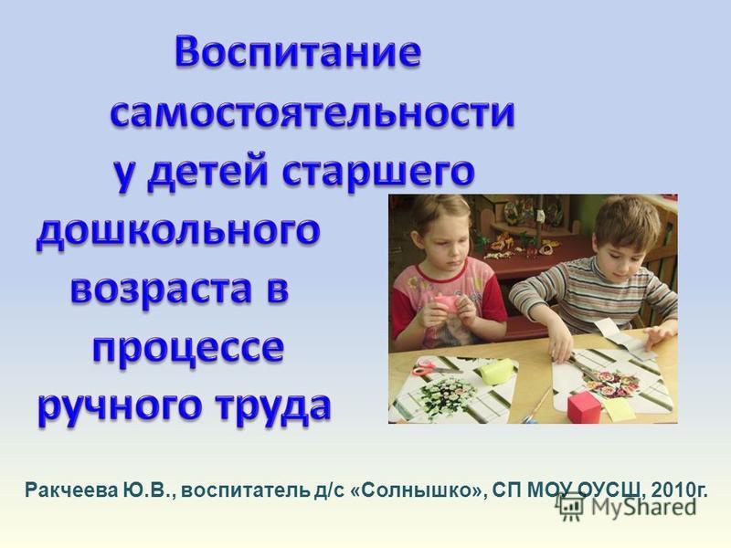Ракчеева Ю.В., воспитатель д/с «Солнышко», СП МОУ ОУСШ, 2010 г.