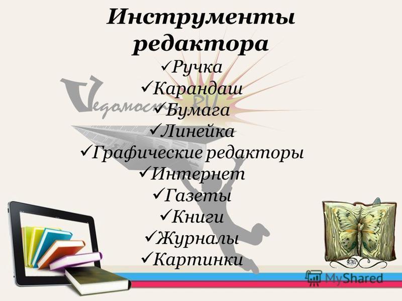 Инструменты редактора Ручка Карандаш Бумага Линейка Графические редакторы Интернет Газеты Книги Журналы Картинки