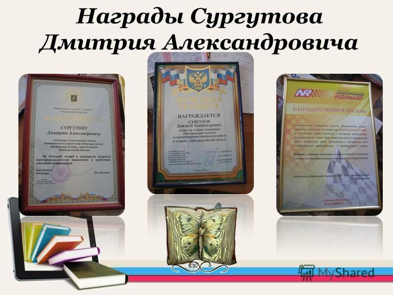 Награды Сургутова Дмитрия Александровича
