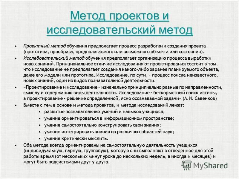 Метод проектов и исследовательский метод Метод проектов и исследовательский метод Проектный метод обучения предполагает процесс разработки и создания проекта (прототипа, прообраза, предполагаемого или возможного объекта или состояния).Проектный метод