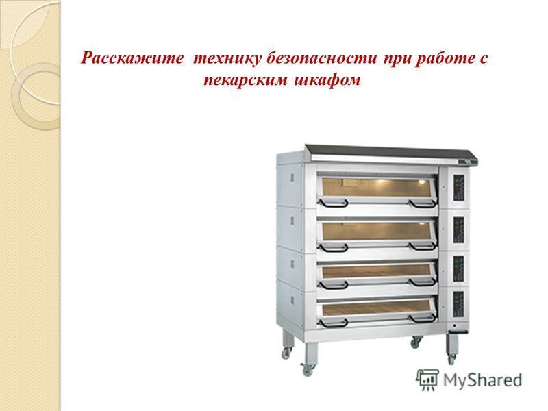 Расскажите технику безопасности при работе с пекарским шкафом