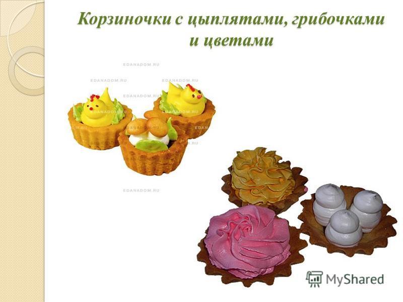 Корзиночки с цыплятами, грибочками и цветами