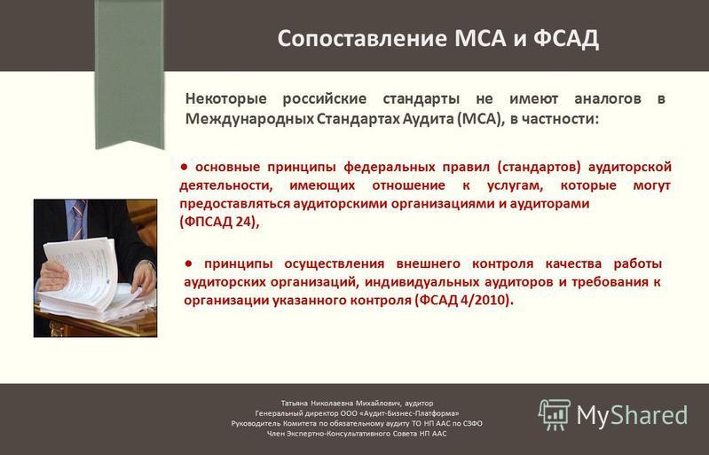 основные принципы федеральных правил (стандартов) аудиторской деятельности, имеющих отношение к услугам, которые могут предоставляться аудиторскими организациями и аудиторами (ФПСАД 24), Некоторые российские стандарты не имеют аналогов в Международны