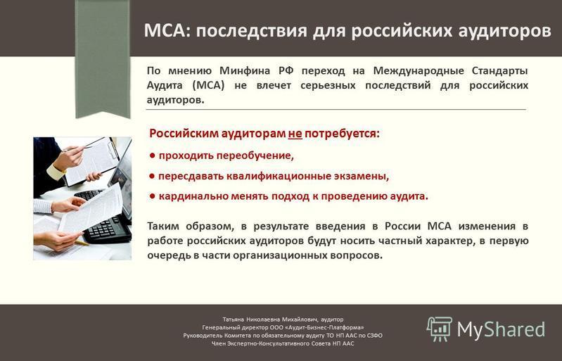 Российским аудиторам не потребуется: По мнению Минфина РФ переход на Международные Стандарты Аудита (МСА) не влечет серьезных последствий для российских аудиторов. МСА: последствия для российских аудиторов проходить переобучение, Татьяна Николаевна М