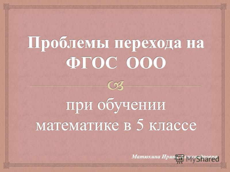 Матюхина Ирина Александровна