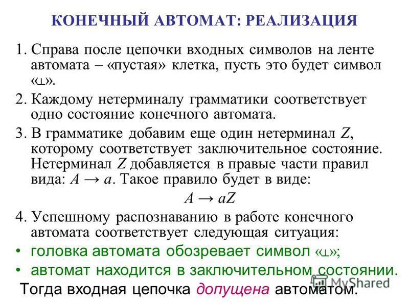 КОНЕЧНЫЙ АВТОМАТ: РЕАЛИЗАЦИЯ 1. Справа после цепочки входных символов на ленте автомата – «пустая» клетка, пусть это будет символ « ». 2. Каждому не терминалу грамматики соответствует одно состояние конечного автомата. 3. В грамматике добавим еще оди