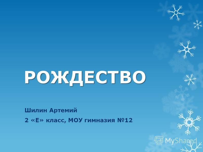 РОЖДЕСТВО Шилин Артемий 2 «Е» класс, МОУ гимназия 12