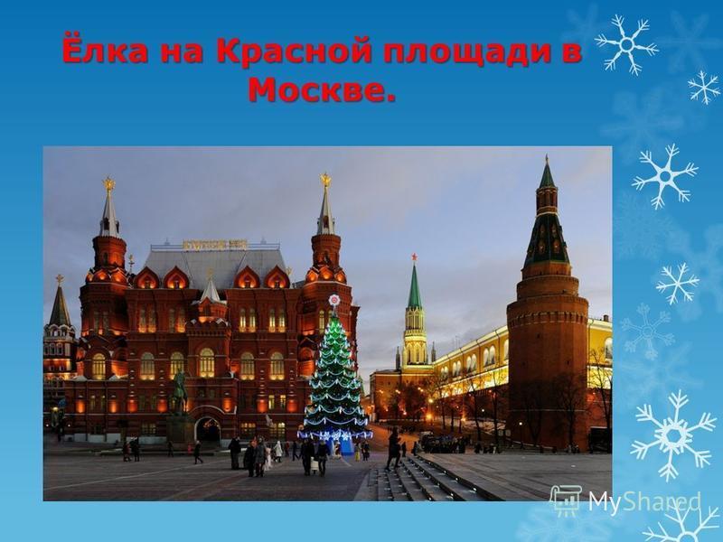 Ёлка на Красной площади в Москве.