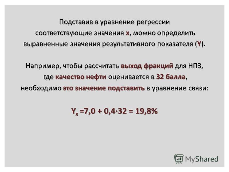 Подставив в уравнение регрессии соответствующие значения х, можно определить соответствующие значения х, можно определить выравненные значения результативного показателя (Y). Например, чтобы рассчитать выход фракций для НПЗ, где качество нефти оценив