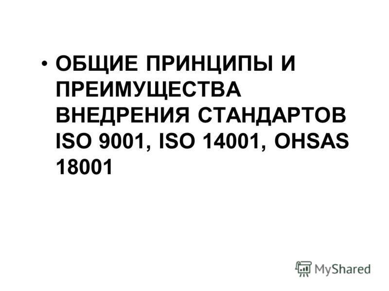ОБЩИЕ ПРИНЦИПЫ И ПРЕИМУЩЕСТВА ВНЕДРЕНИЯ СТАНДАРТОВ ISO 9001, ISO 14001, OHSAS 18001