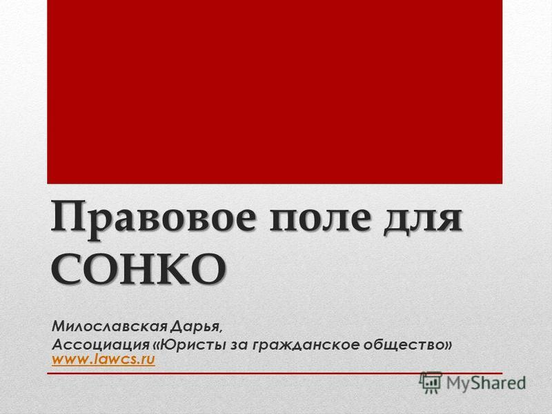 Правовое поле для СОНКО Милославская Дарья, Ассоциация «Юристы за гражданское общество» www.lawcs.ru www.lawcs.ru