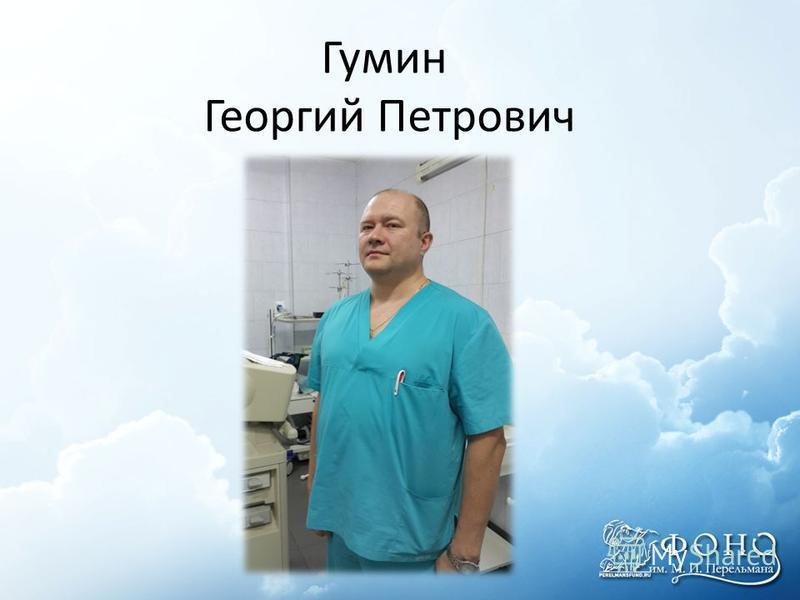 Гумин Георгий Петрович