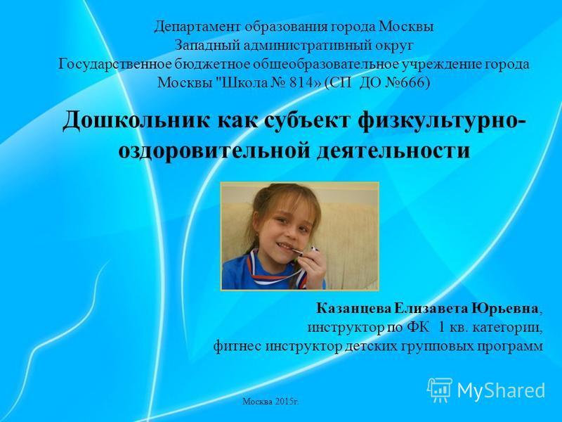 Департамент образования города Москвы Западный административный округ Государственное бюджетное общеобразовательное учреждение города Москвы