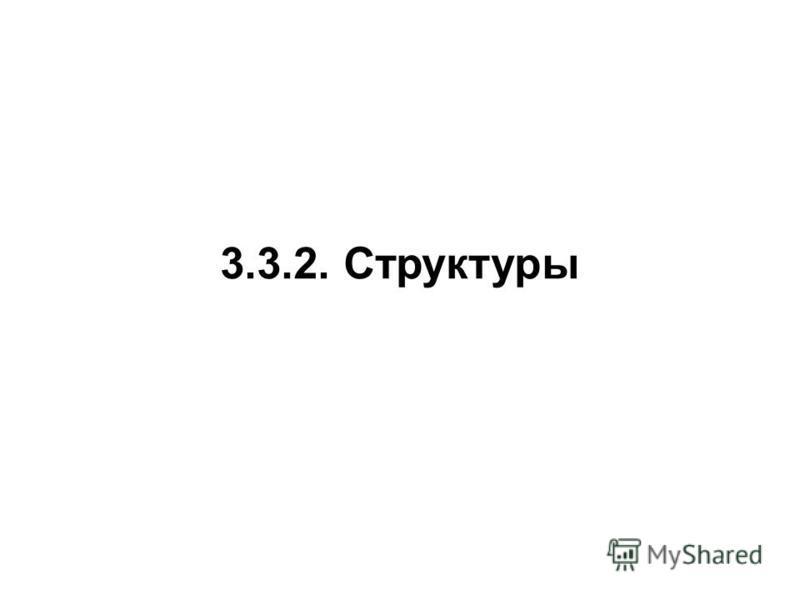 3.3.2. Структуры
