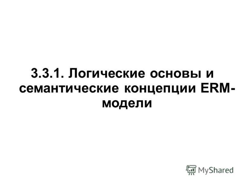 3.3.1. Логические основы и семантические концепции ERM- модели