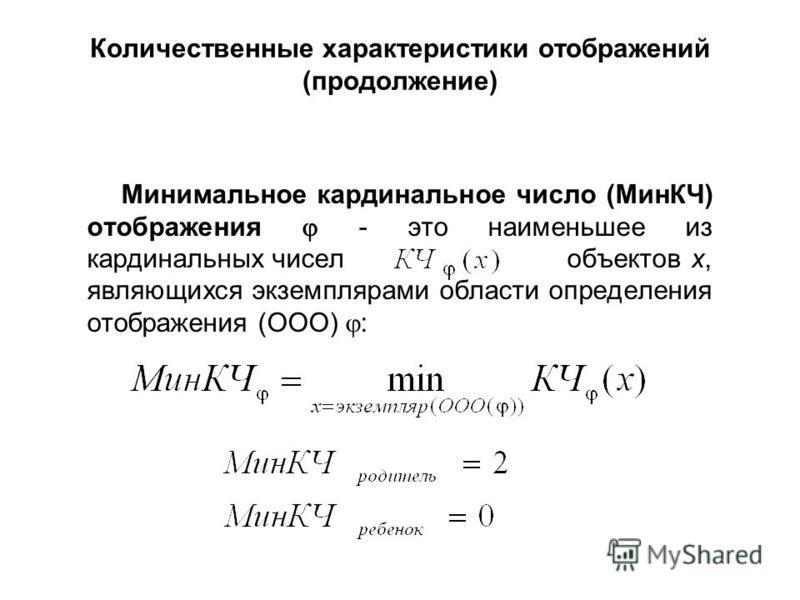 Количественные характеристики отображений (продолжение) Минимальное кардинальное число (МинКЧ) отображения - это наименьшее из кардинальных чиселобъектов х, являющихся экземплярами области определения отображения (ООО) :