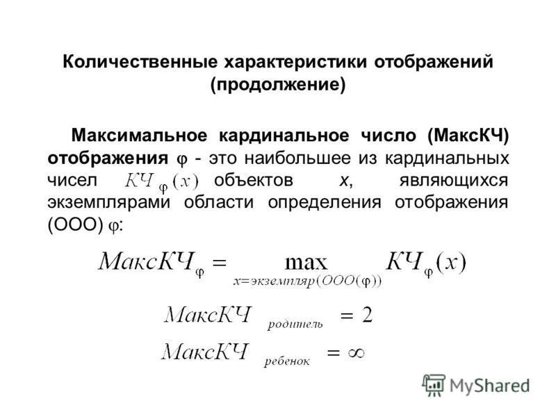 Количественные характеристики отображений (продолжение) Максимальное кардинальное число (МаксКЧ) отображения - это наибольшее из кардинальных чиселобъектов х, являющихся экземплярами области определения отображения (ООО) :