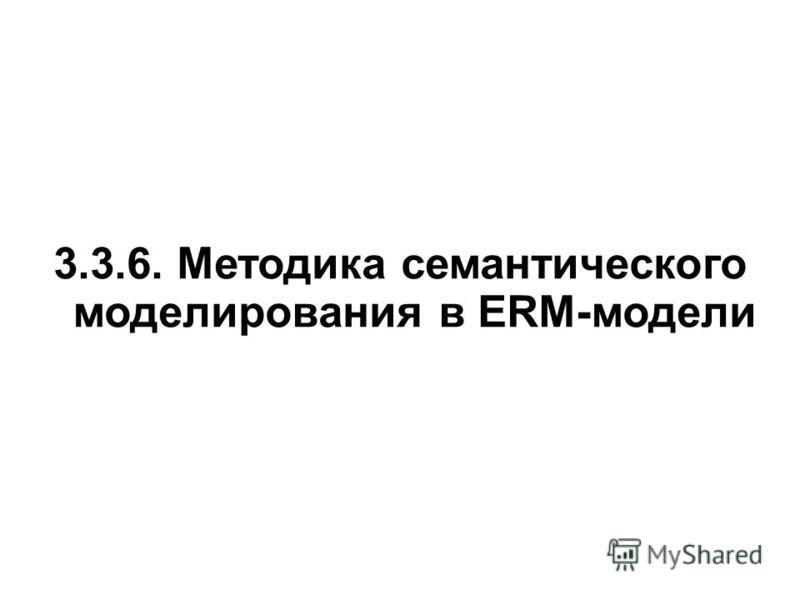 3.3.6. Методика семантического моделирования в ERM-модели