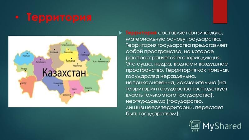 Территория Территория составляет физическую, материальную основу государства. Территория государства представляет собой пространство, на которое распространяется его юрисдикция. Это суша, недра, водное и воздушное пространство. Территория как признак
