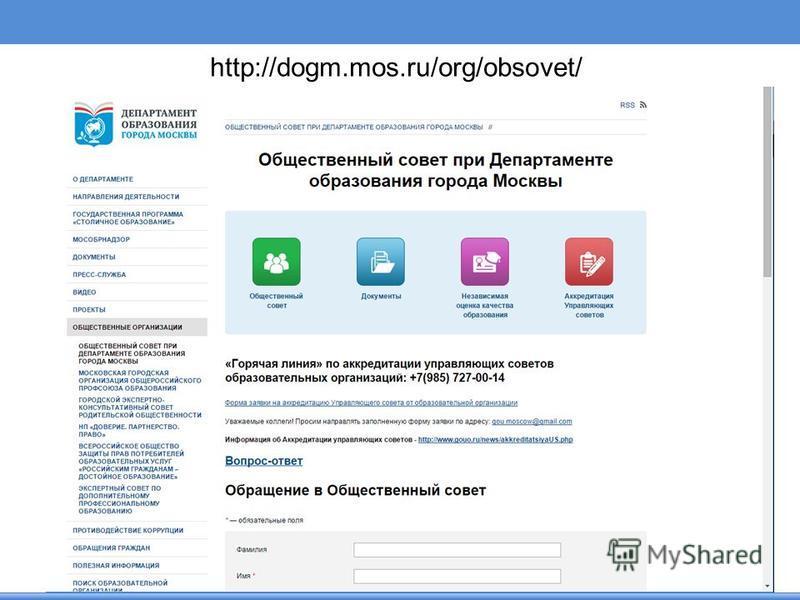 http://dogm.mos.ru/org/obsovet/