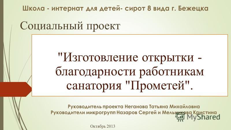 Изготовление открытки - благодарности работникам санатория Прометей. Октябрь 2013