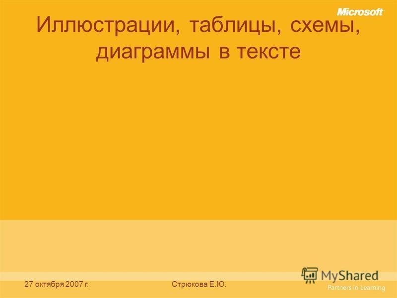 27 октября 2007 г.Стрюкова Е.Ю. Иллюстрации, таблицы, схемы, диаграммы в тексте