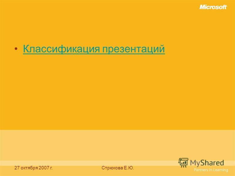 27 октября 2007 г.Стрюкова Е.Ю. Классификация презентаций