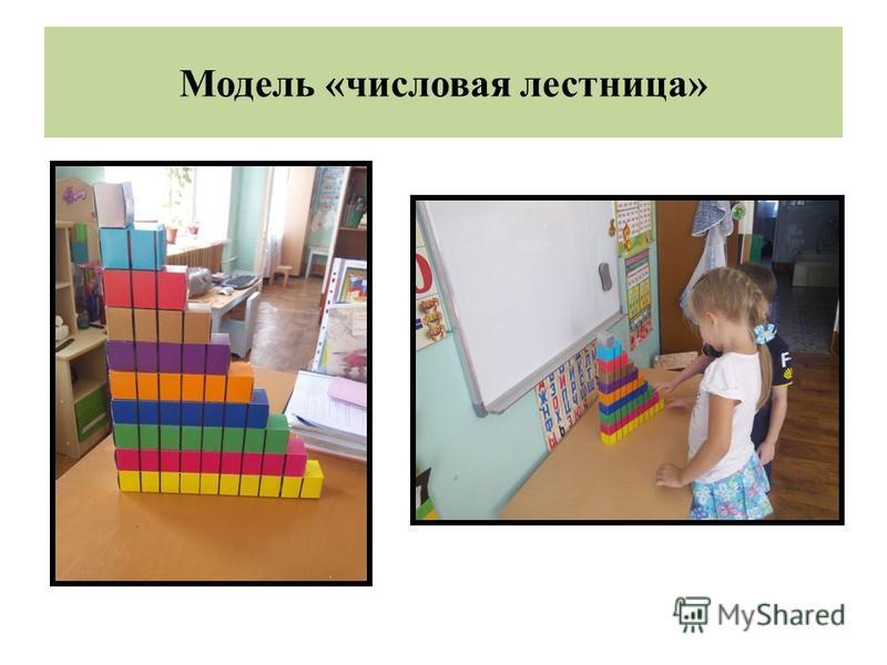 Модель «числовая лестница»