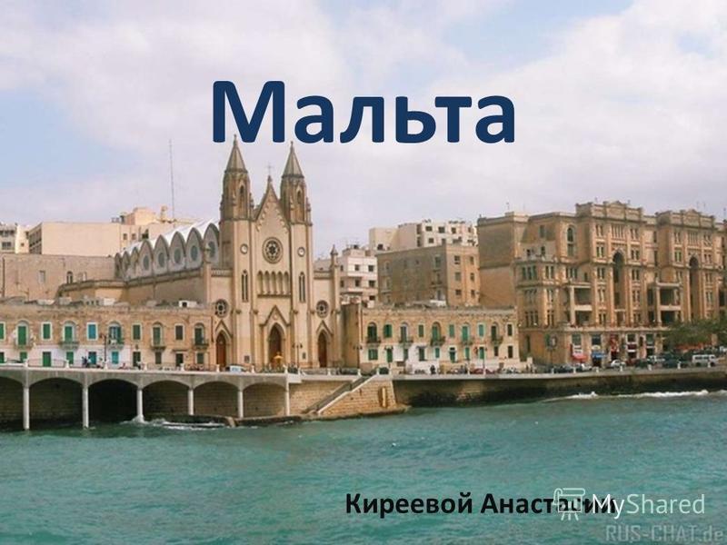 Мальта Киреевой Анастасии