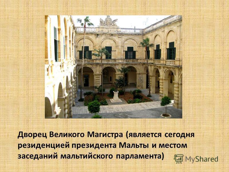 Дворец Великого Магистра (является сегодня резиденцией президента Мальты и местом заседаний мальтийского парламента)