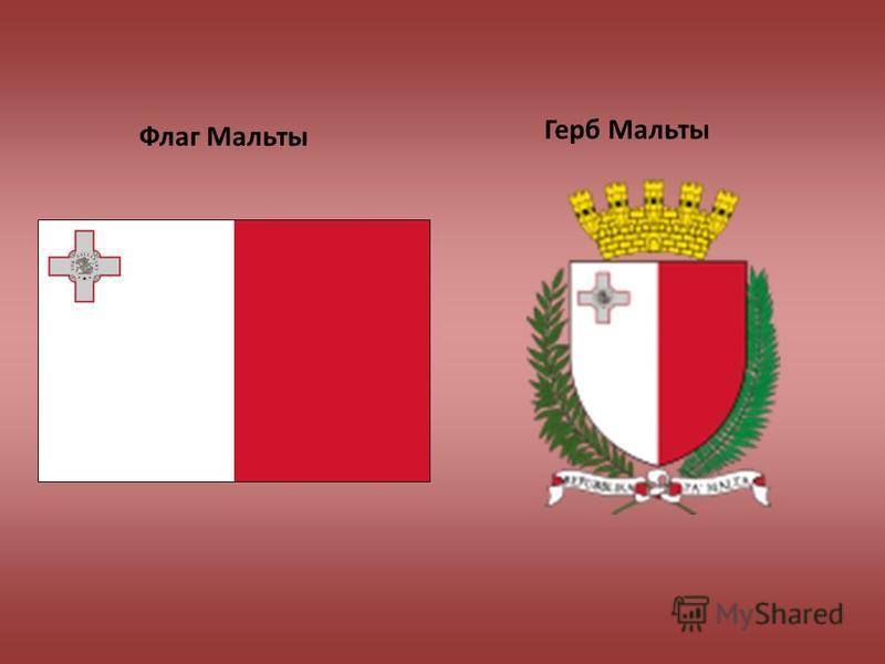Флаг Мальты Герб Мальты