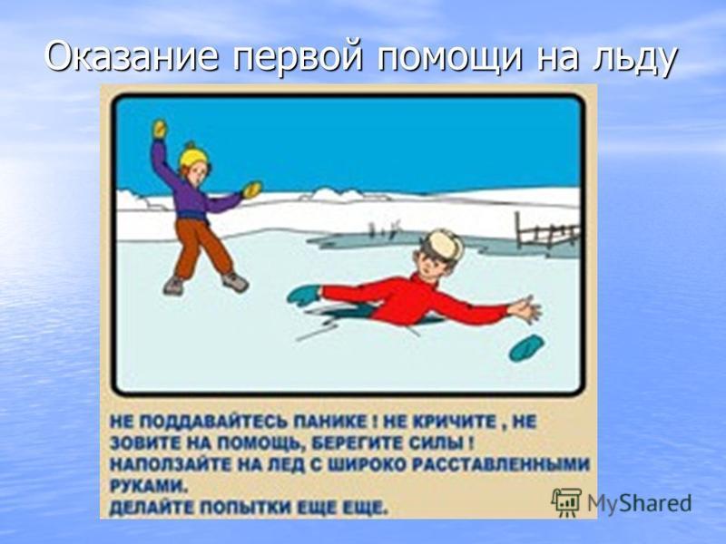 Оказание первой помощи на льду