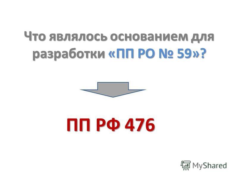 Что являлось основанием для разработки «ПП РО 59»? ПП РФ 476