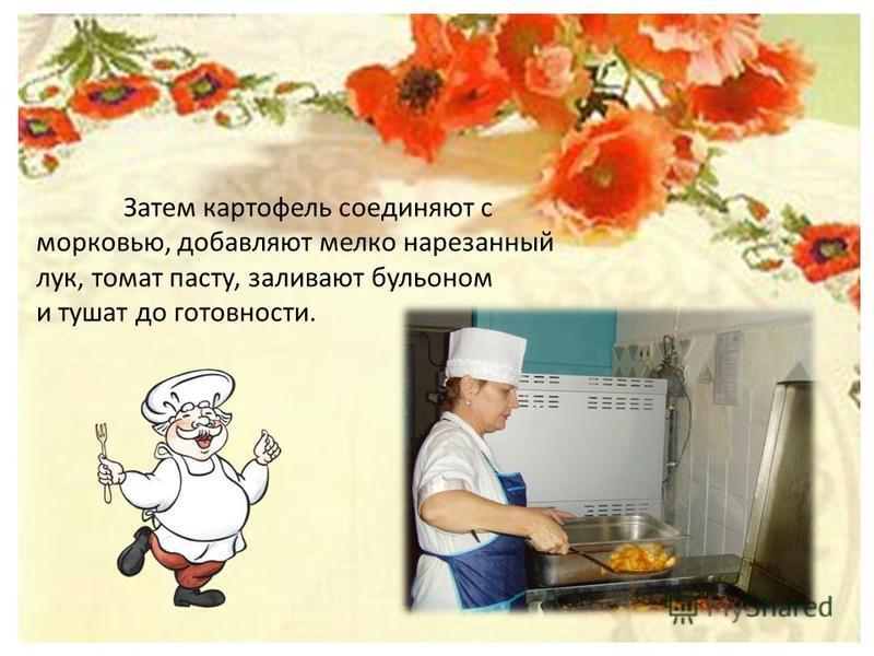 Затем картофель соединяют с морковью, добавляют мелко нарезанный лук, томат пасту, заливают бульоном и тушат до готовности.
