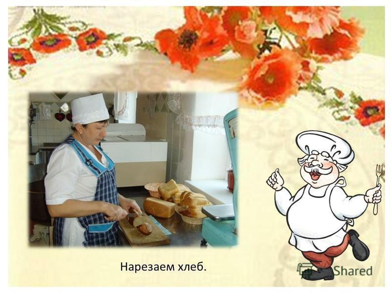 Нарезаем хлеб.