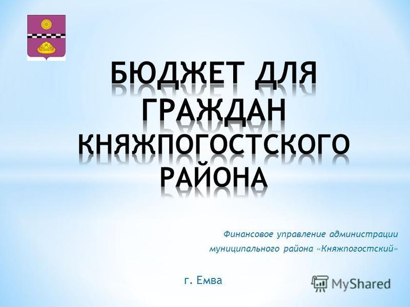 Финансовое управление администрации муниципального района «Княжпогостский» г. Емва