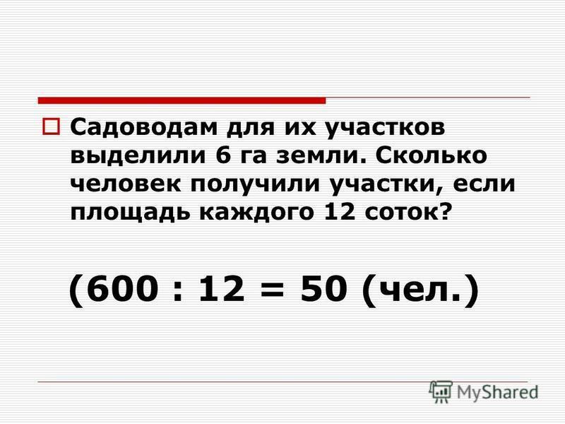 Решите задачи: 1) Длина поля прямоугольной формы 300 м, а ширина 200 м. Найдите площадь поля. Выразите результат в арах и гектарах. (300 × 200 = 60 000 (м 2) 60 000 (м 2) = 600 а = 6 га.)