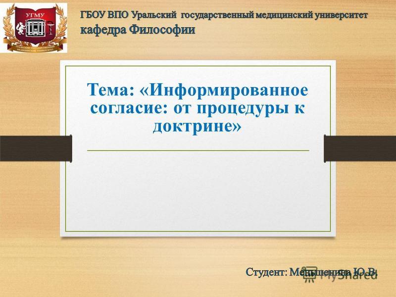 Тема: «Информированное согласие: от процедуры к доктрине»