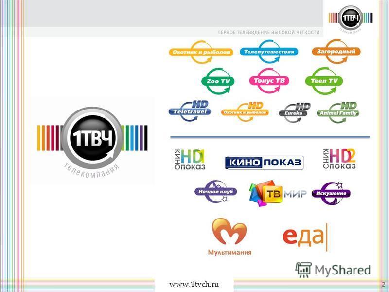 www.1tvch.ru 2