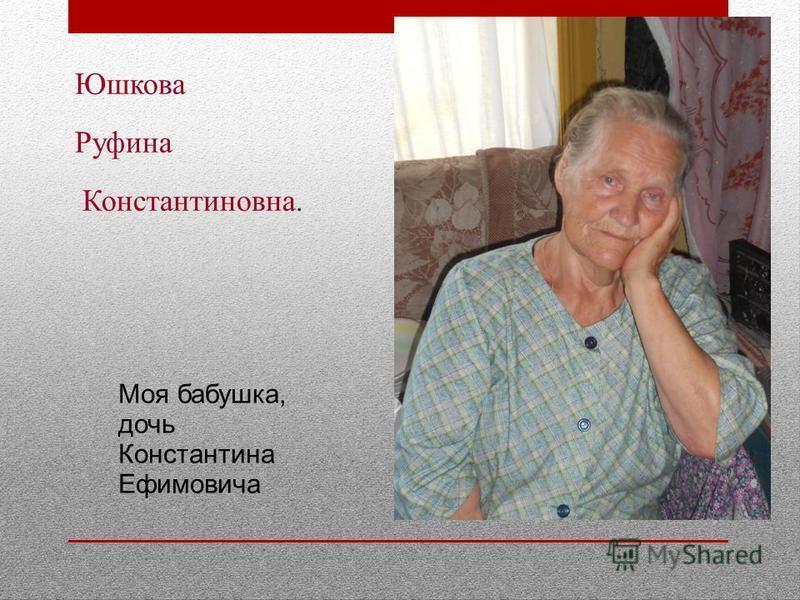 Юшкова Руфина Константиновна. Моя бабушка, дочь Константина Ефимовича