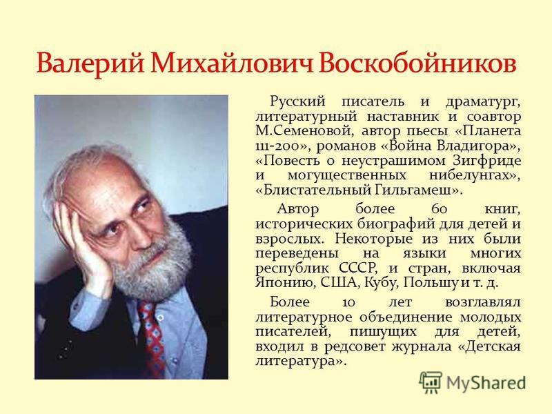 Русский писатель и драматург, литературный наставник и соавтор М.Семеновой, автор пьесы «Планета 111-200», романов «Война Владигора», «Повесть о неустрашимом Зигфриде и могущественных нибелунгах», «Блистательный Гильгамеш». Автор более 60 книг, истор