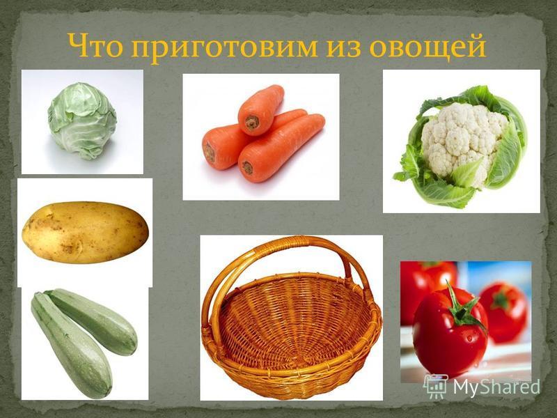 Что приготовим из овощей