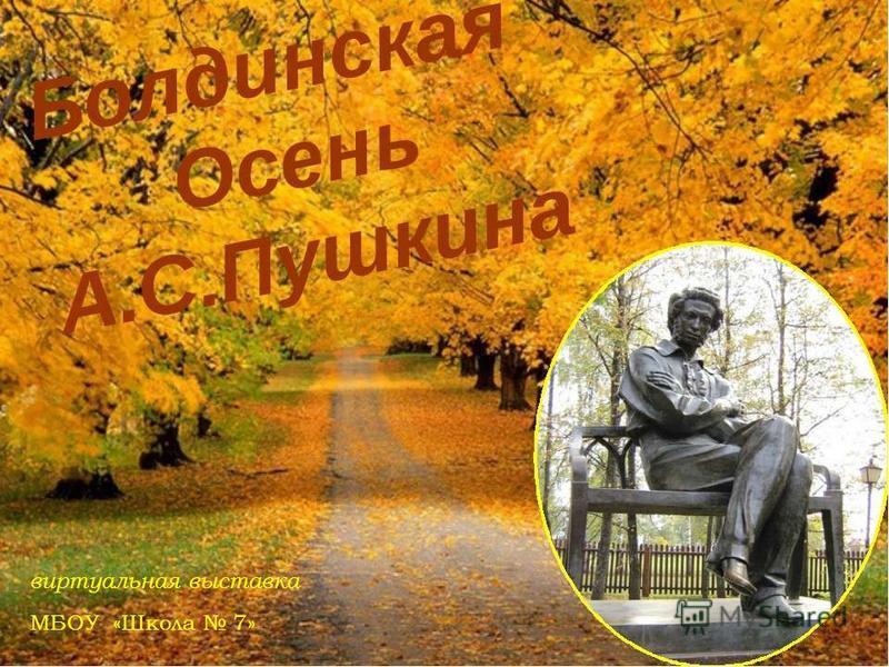 МБОУ «Школа 7» виртуальная выставка