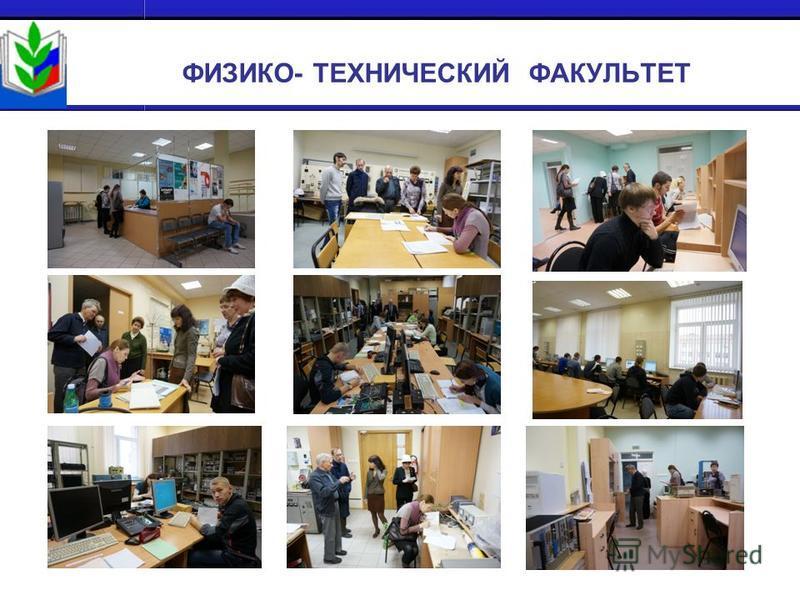 ФИЗИКО- ТЕХНИЧЕСКИЙ ФАКУЛЬТЕТ